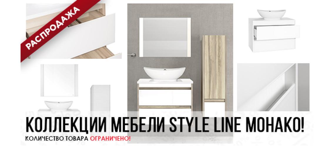 Распродажа коллекции мебели STYLE LINE MONAKO!